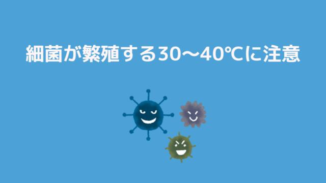 雑菌が繁殖する温度に注意