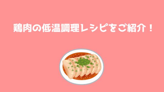 鶏肉の低温調理レシピ