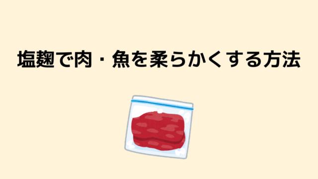 塩麹で肉を柔らかくする方法