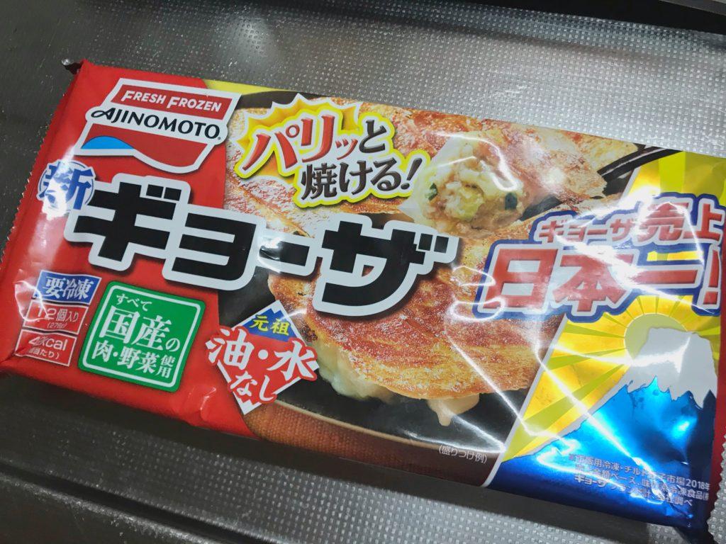 冷凍餃子アレンジ