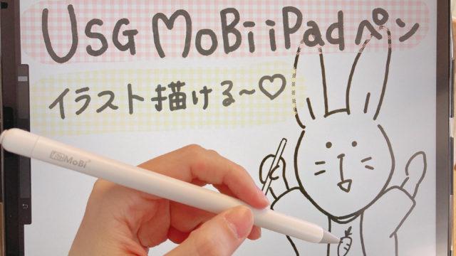 USGMoBi iPadペンシル