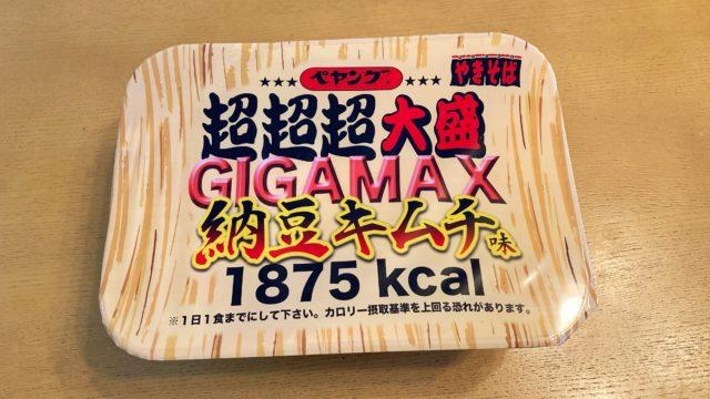 ペヤング超超超大盛りGIGA MAX納豆キムチ味