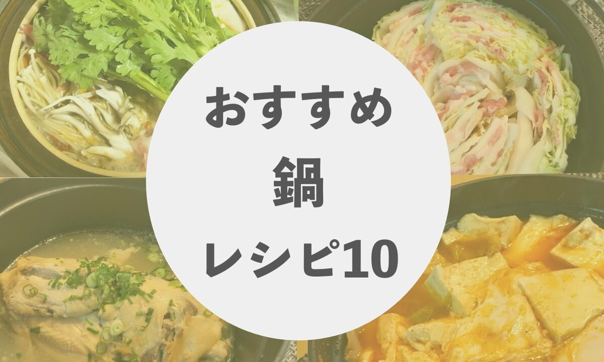 おすすめ鍋レシピ10