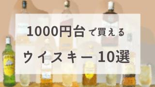 1000円台ウイスキーおすすめ