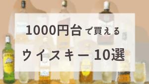 1000円台ウイスキー