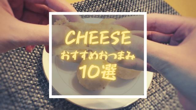 チーズおすすめレシピ10選